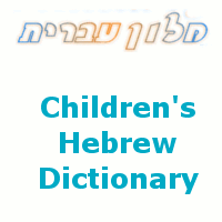 childrens-hebrew-dictionary